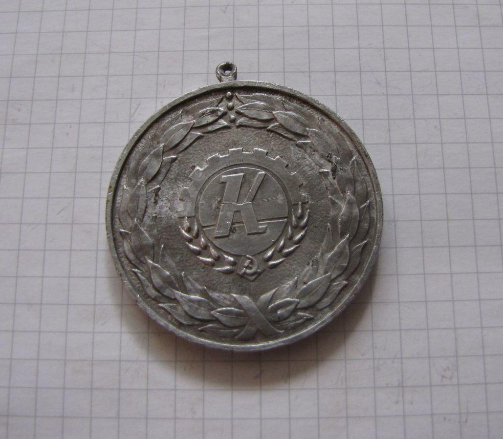 Фото 4 - Редкая советская настольная медаль