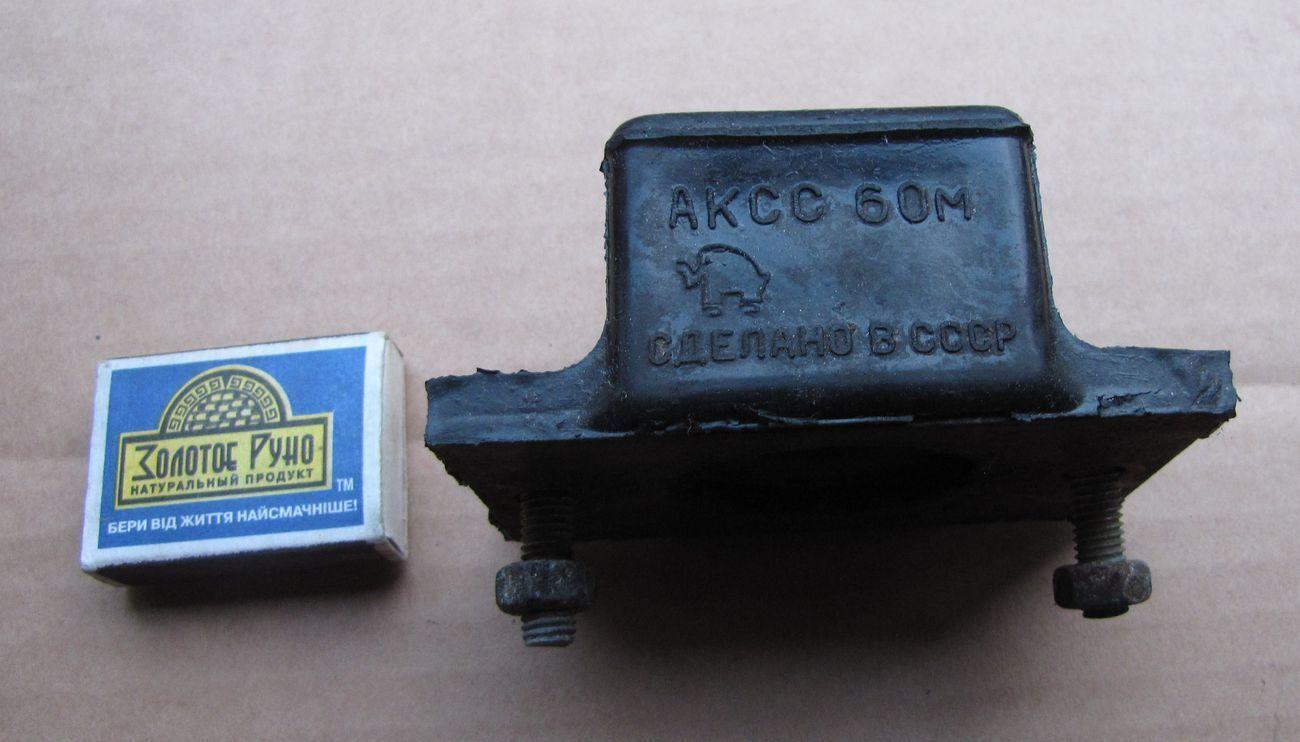 Амортизатор резинометаллический АКСС 60м (СССР)