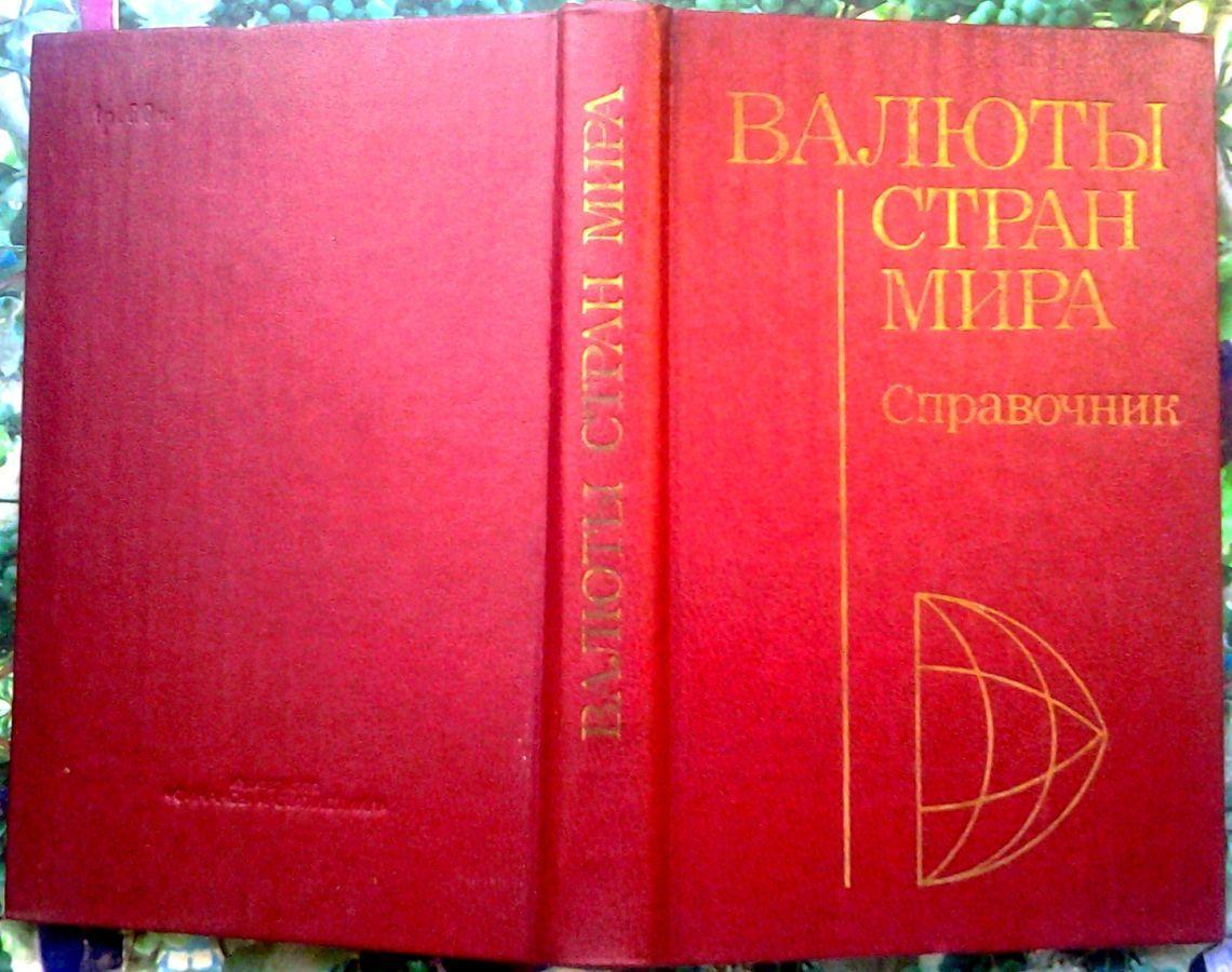 Фото - Валюты стран мира:  Редкол.: С. М. Борисов (гл. ред.) и др.