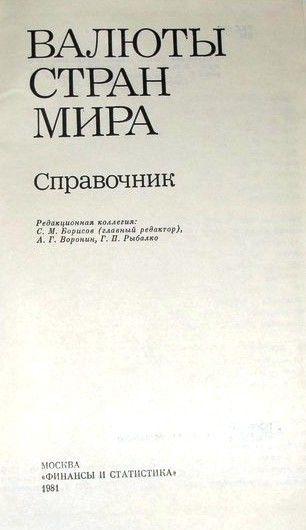 Фото 2 - Валюты стран мира:  Редкол.: С. М. Борисов (гл. ред.) и др.