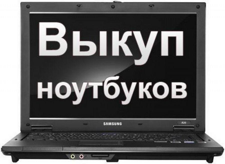 Купим Ваш не рабочий ноутбук в любом состоянии. Не храни старье!