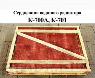 Фото - Сердцевина радиатора К-700 К-701. 7001301020-2, 701.13.01.020