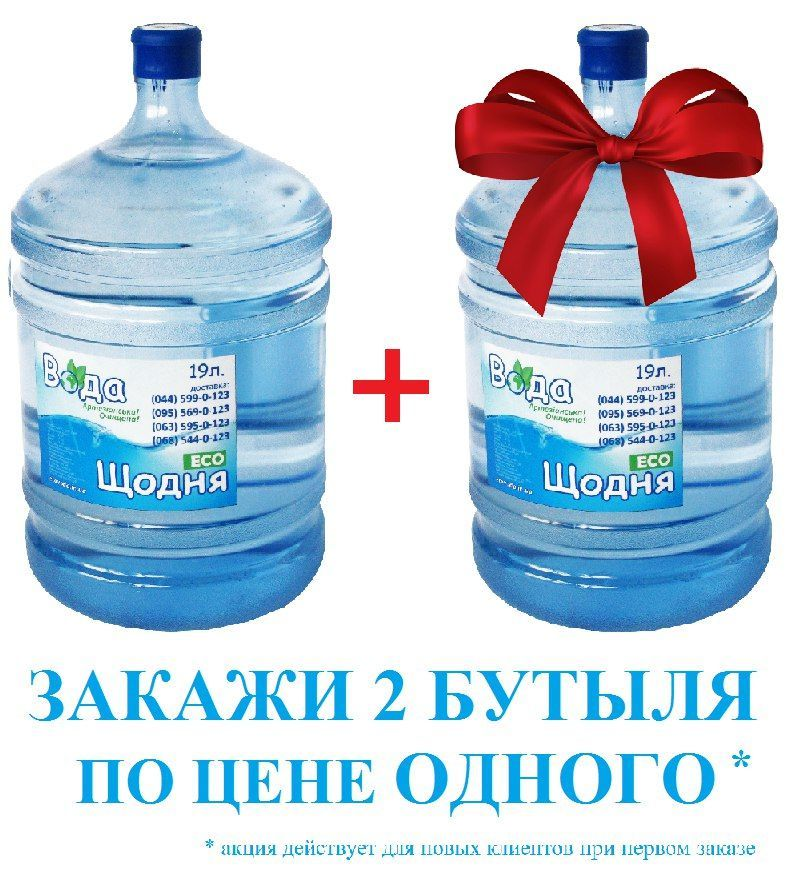 Фото - Доставка артезианской питьевой воды Еко Вода Щодня