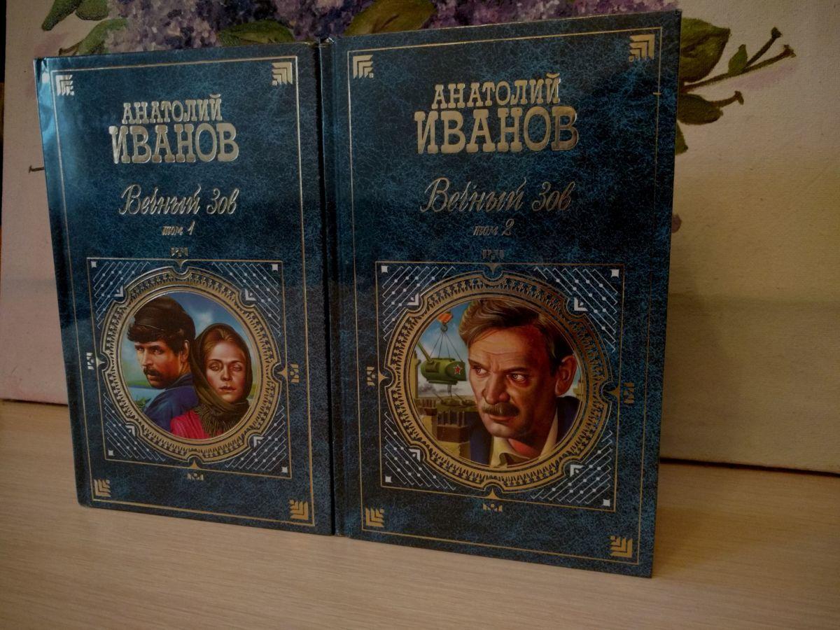 Фото - А.Иванов - Вечный зов в 2-х томах