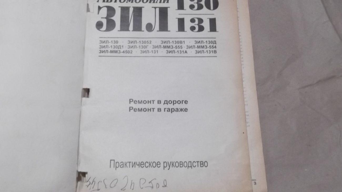 Фото 2 - практическое руководство зил 130-131