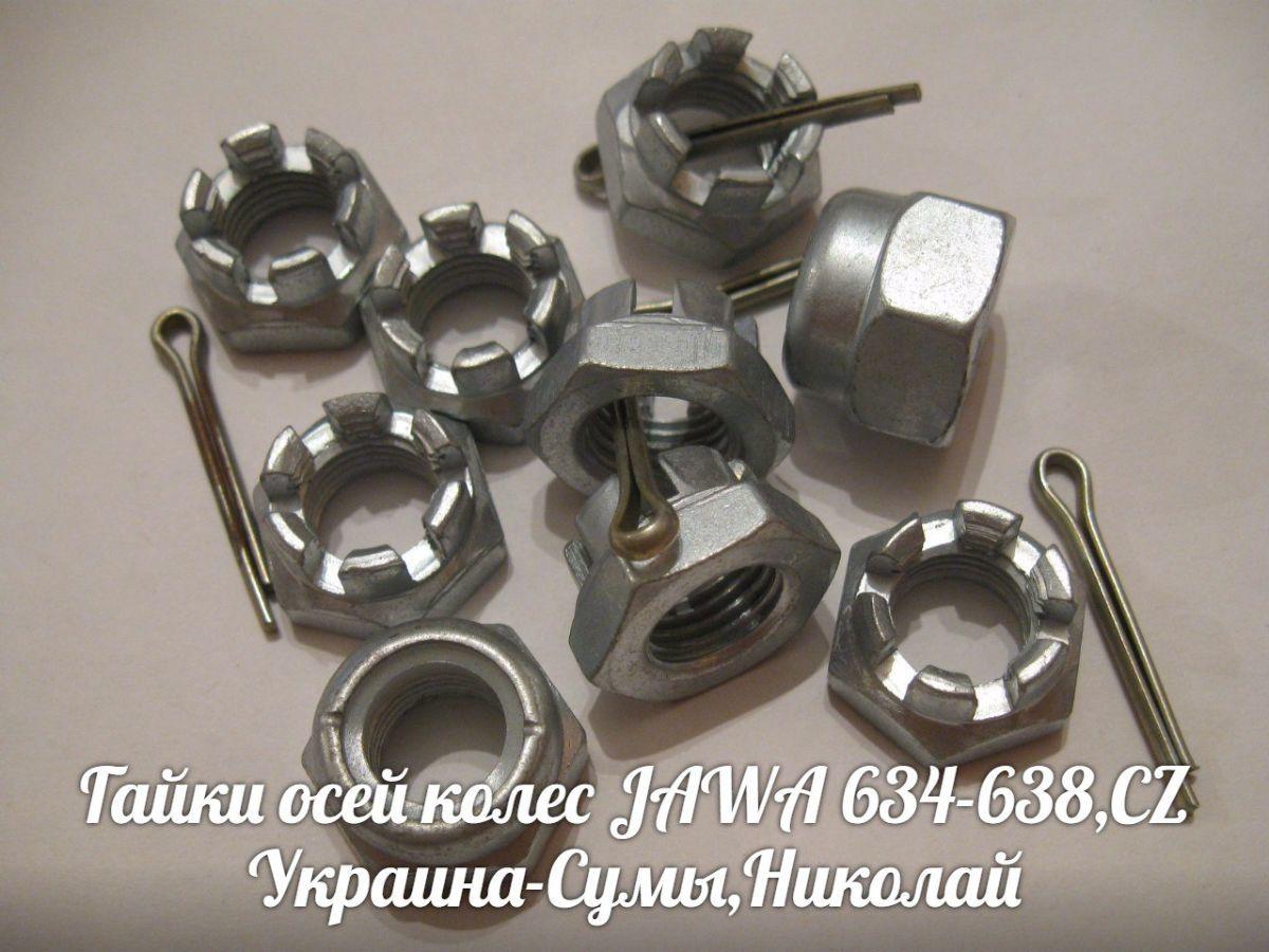 Фото - Гайки осей колес ЯВА/JAWA 634-638,CZ.