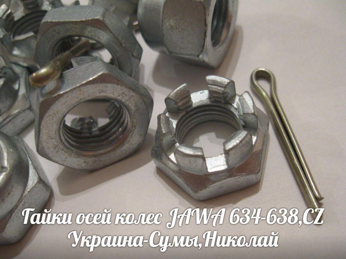 Фото 2 - Гайки осей колес ЯВА/JAWA 634-638,CZ.