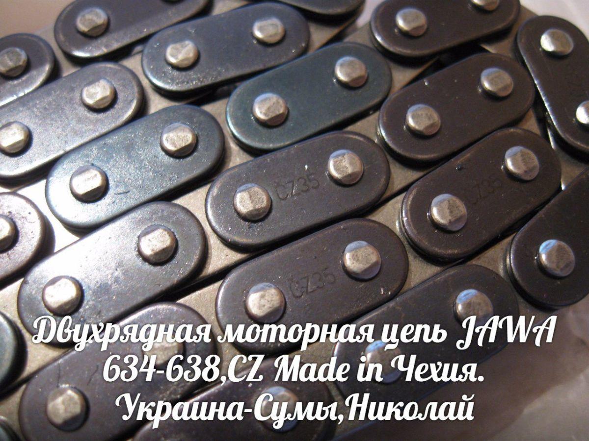 Фото 3 - Двухрядная моторная цепь ЯВА/JAWA 634-638,CZ Made in Чехия.