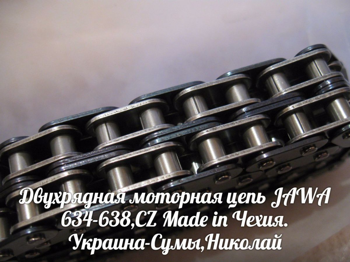 Фото 2 - Двухрядная моторная цепь ЯВА/JAWA 634-638,CZ Made in Чехия.