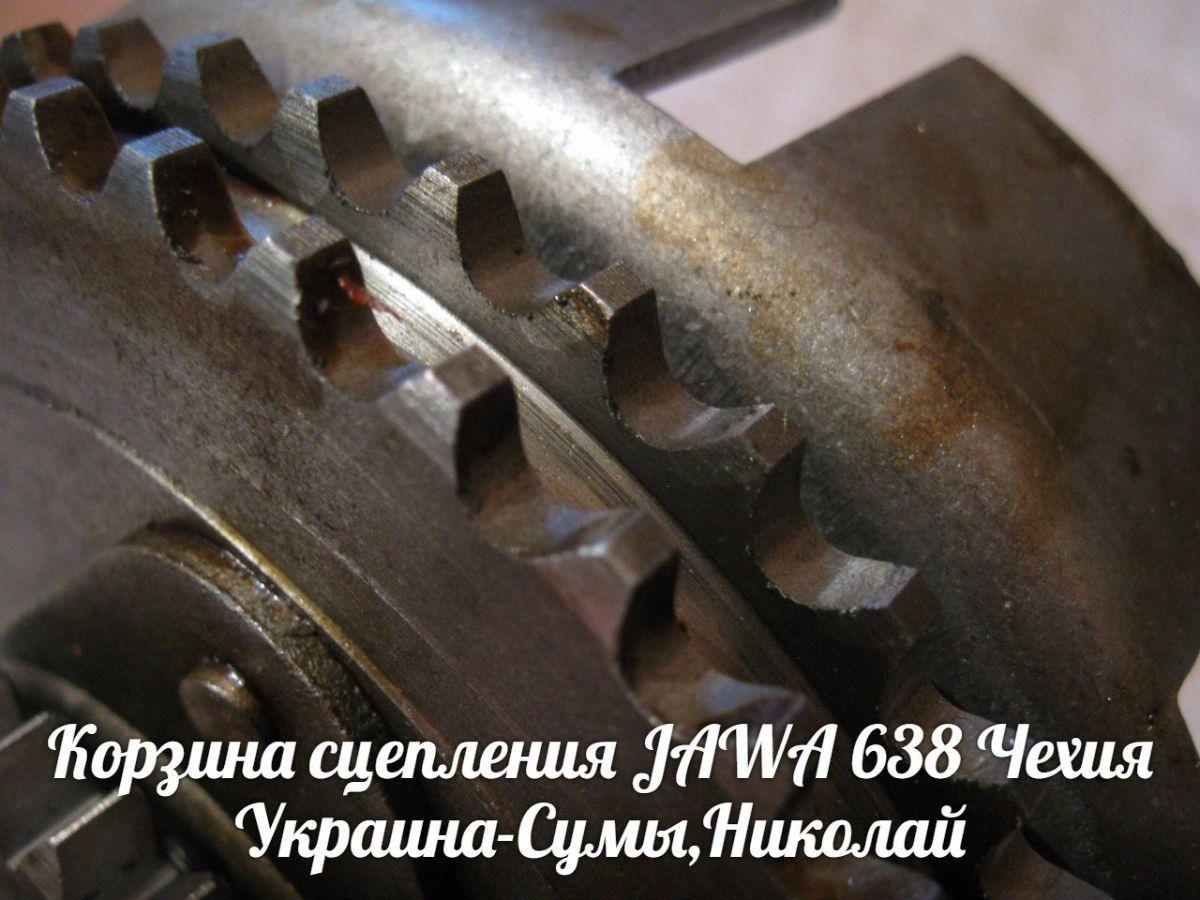 Фото 4 - Корзина сцепления ЯВА/JAWA 638 Made in Чехия.