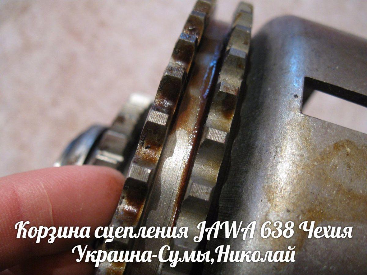 Фото 3 - Корзина сцепления ЯВА/JAWA 638 Made in Чехия.