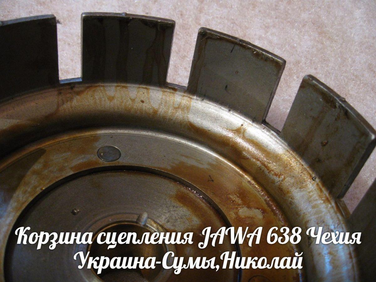 Фото 5 - Корзина сцепления ЯВА/JAWA 638 Made in Чехия.