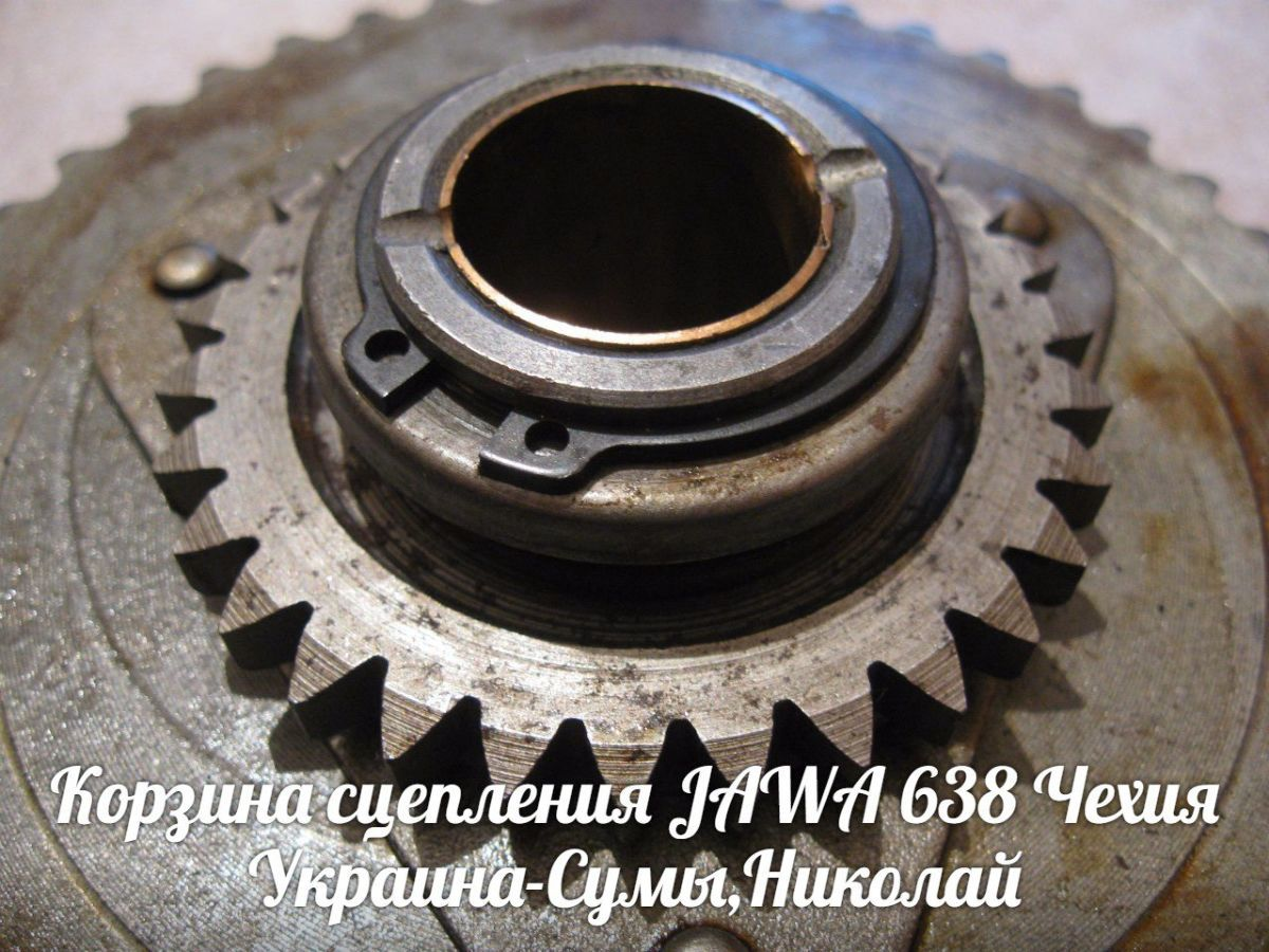Фото 2 - Корзина сцепления ЯВА/JAWA 638 Made in Чехия.
