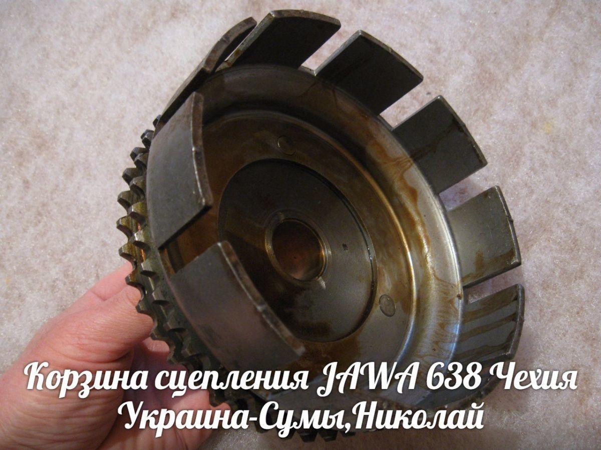 Фото - Корзина сцепления ЯВА/JAWA 638 Made in Чехия.