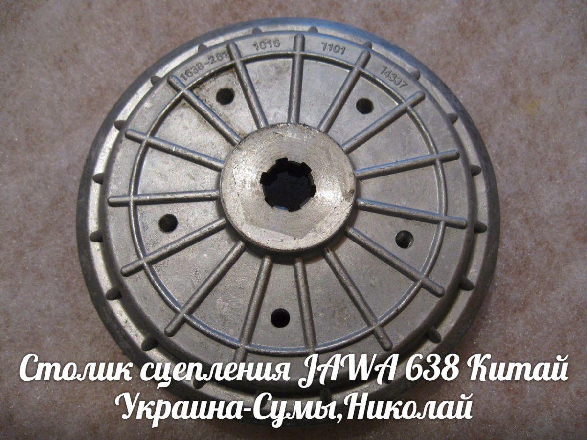Фото - Столик сцепления ЯВА/JAWA 638 Made in Китай.