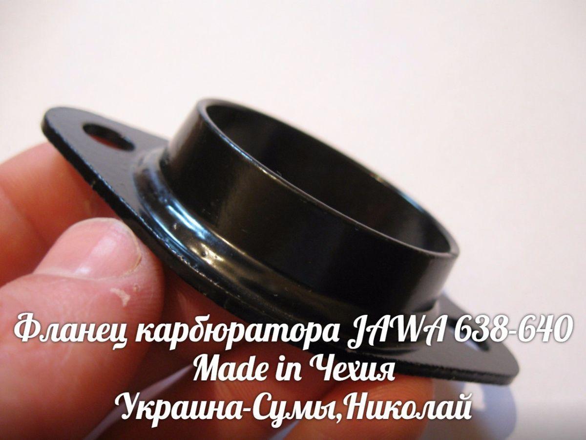 Фото 2 - Фланец карбюратора JAWA 638-640 Made in Чехия.