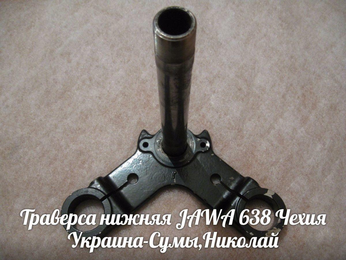 Фото - Траверса нижняя ЯВА/JAWA 638 Made in Чехия.