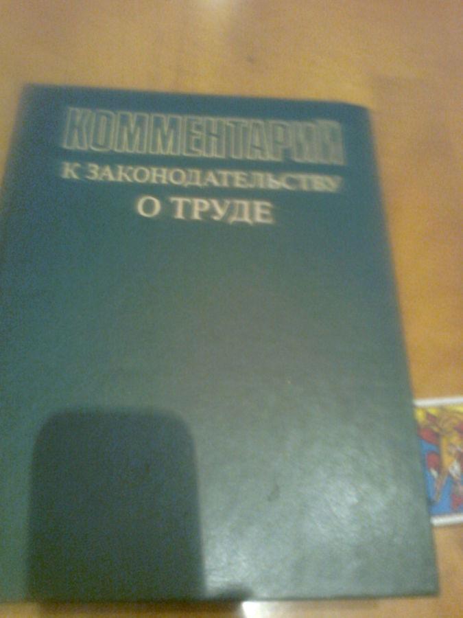 Фото 2 - Комментарий к законодательству о труде,1981, Москва
