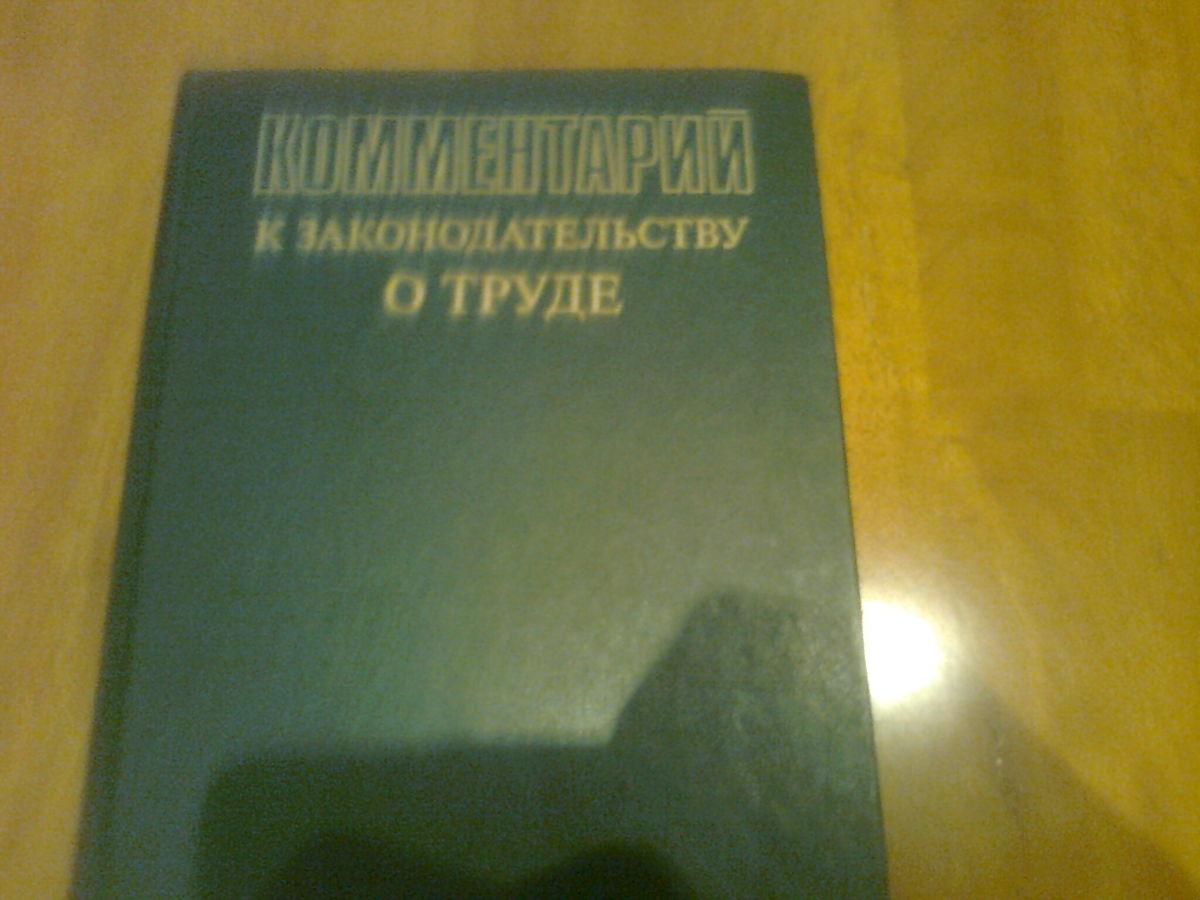 Фото - Комментарий к законодательству о труде,1981, Москва