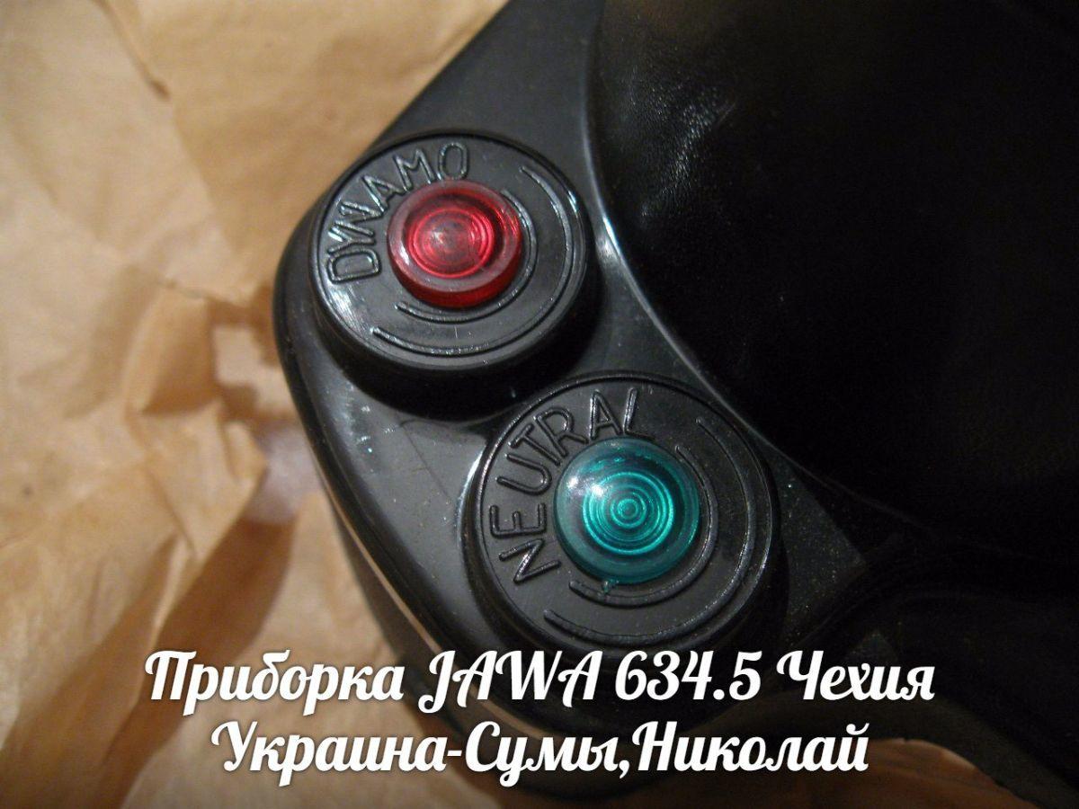 Фото 2 - Приборная панель ЯВА/JAWA 634.5 Made in Чехия.