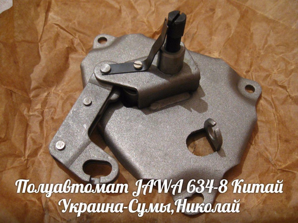 Полуавтомат ЯВА/JAWA 634-638 Made in Китай.