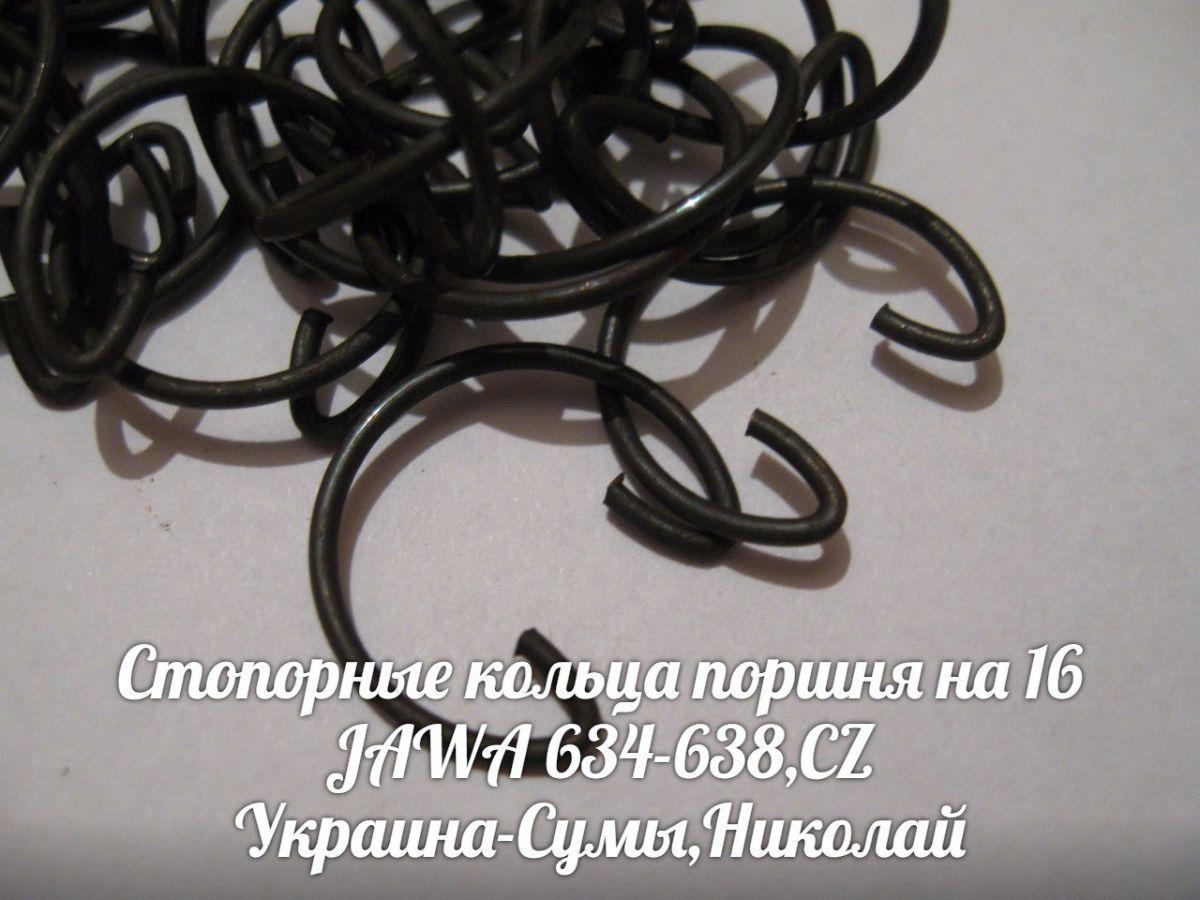 Фото 2 - Стопорные кольца поршня на 16 ЯВА/JAWA 634-638,CZ Made in Украина.