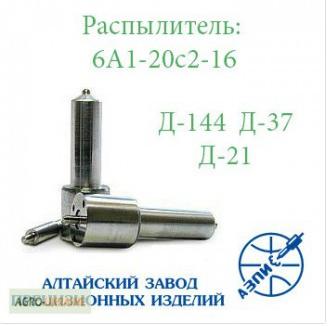Фото - Распылитель Т-40 Т-16 Т-25 Д-144 Д-21 Д-37 АЗПИ 6А1-20с2-16