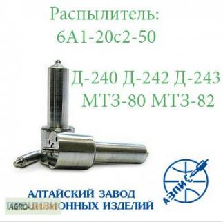 Фото - Распылитель МТЗ-80 МТЗ-82 Д-240 Д-242 Д-243 АЗПИ 6А1-20с2-50