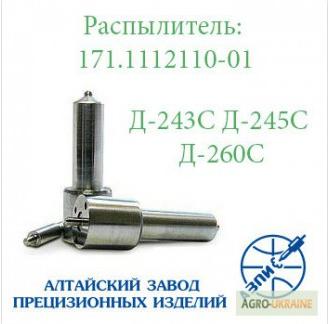 Фото - Распылитель 171.1112110-01 Д-243С Д-245С Д-260С АЗПИ 5х0, 32