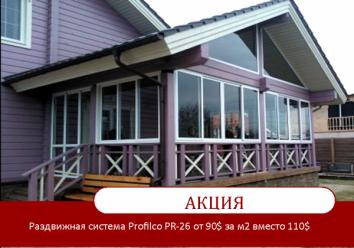Фото - Раздвижная алюминиевая система  Profilco PR – 26 для террасы, веранды