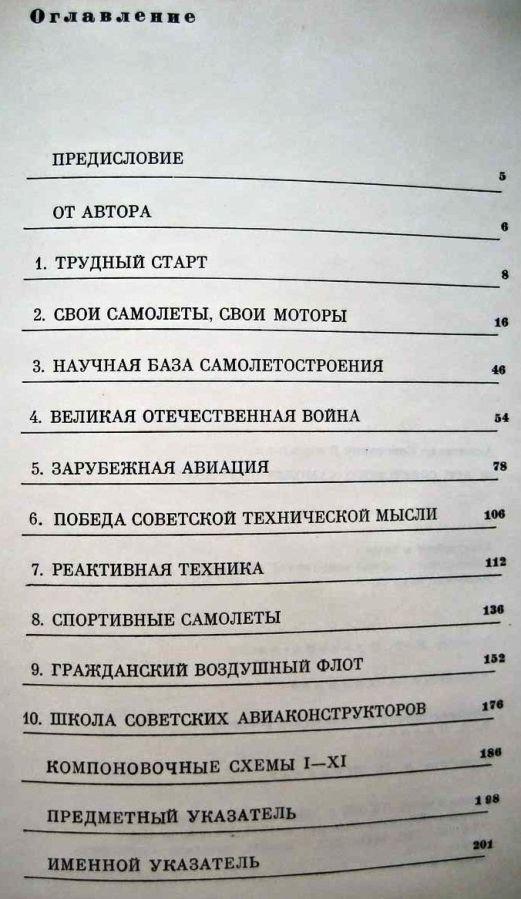 Фото 5 - Яковлев А. С.  50 лет советского самолетостроения.