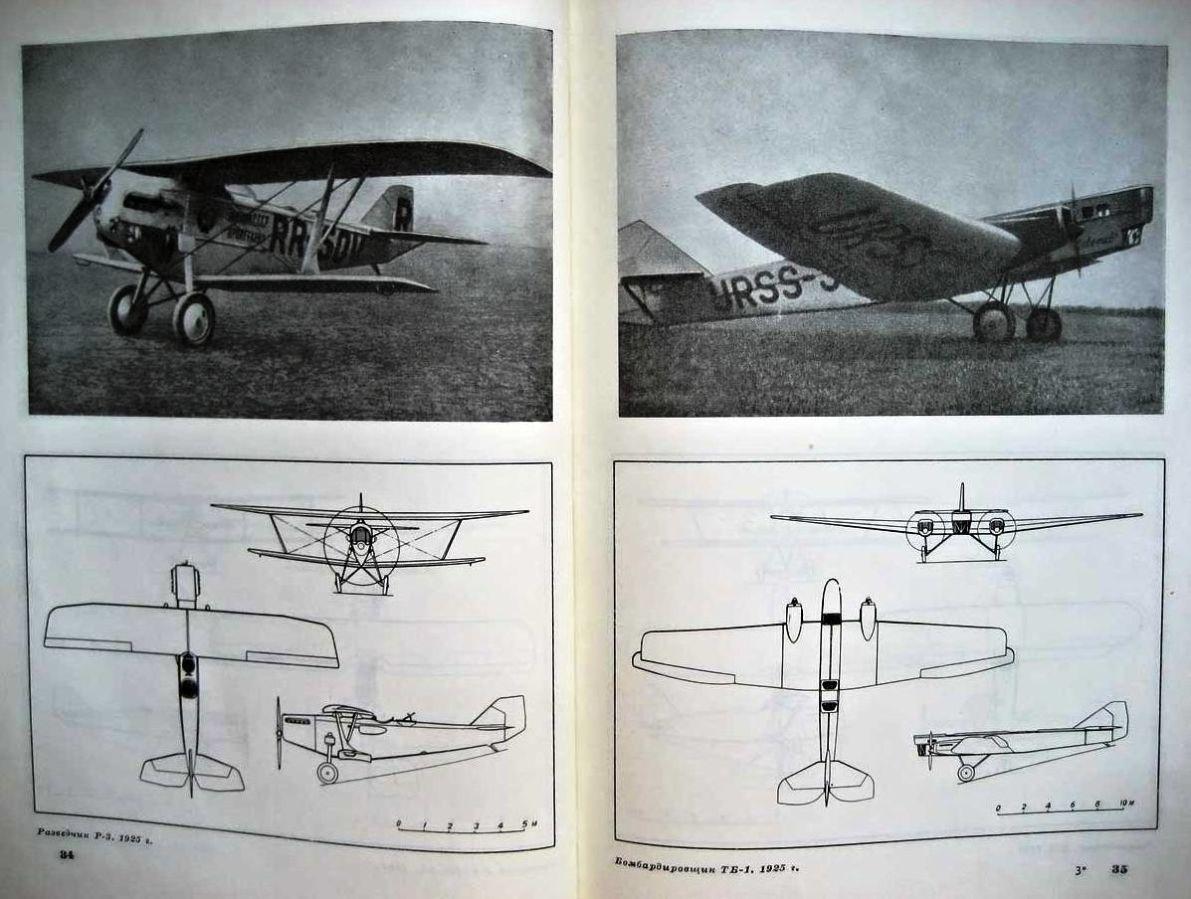 Фото 2 - Яковлев А. С.  50 лет советского самолетостроения.