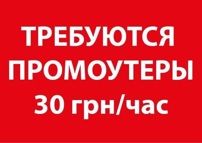 Фото 2 - Требуються промоутерыг.Одесса