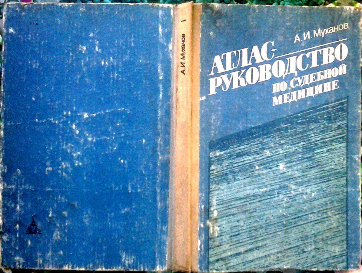 Фото - Муханов А.И.     Атлас-руководство по судебной медицине.