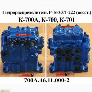 Фото - Гидрораспределитель Р-160 3/1-222 (К-700, К-701)