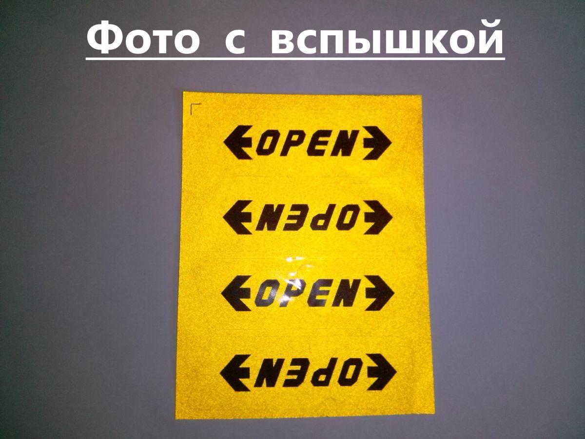 Наклейки на двери авто Open Светоотражающие