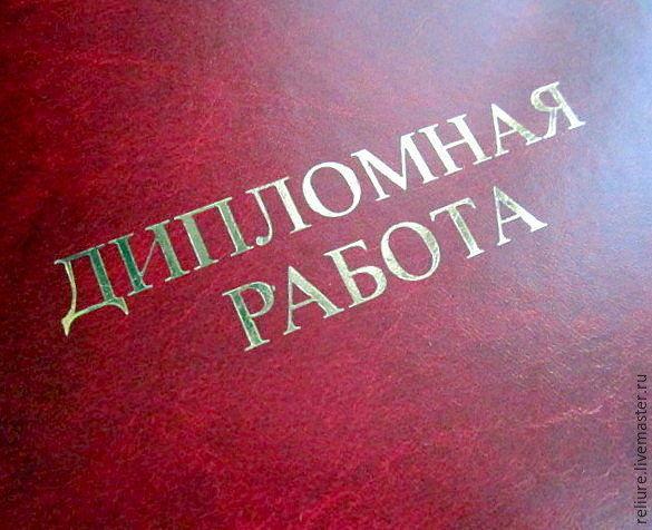 Фото 2 - Перевод диломов, курсовых, диссертаций, научных статей