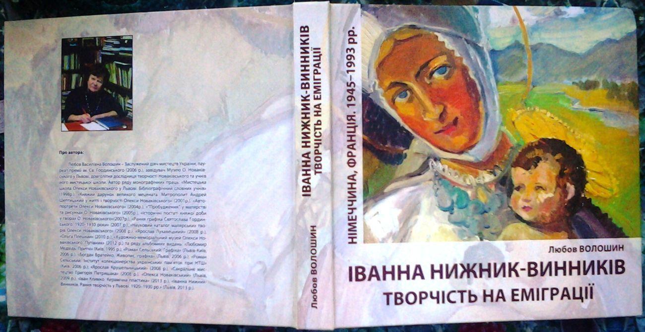 Волошин Л.  Іванна Нижник-Винників.  Творчість на еміграції