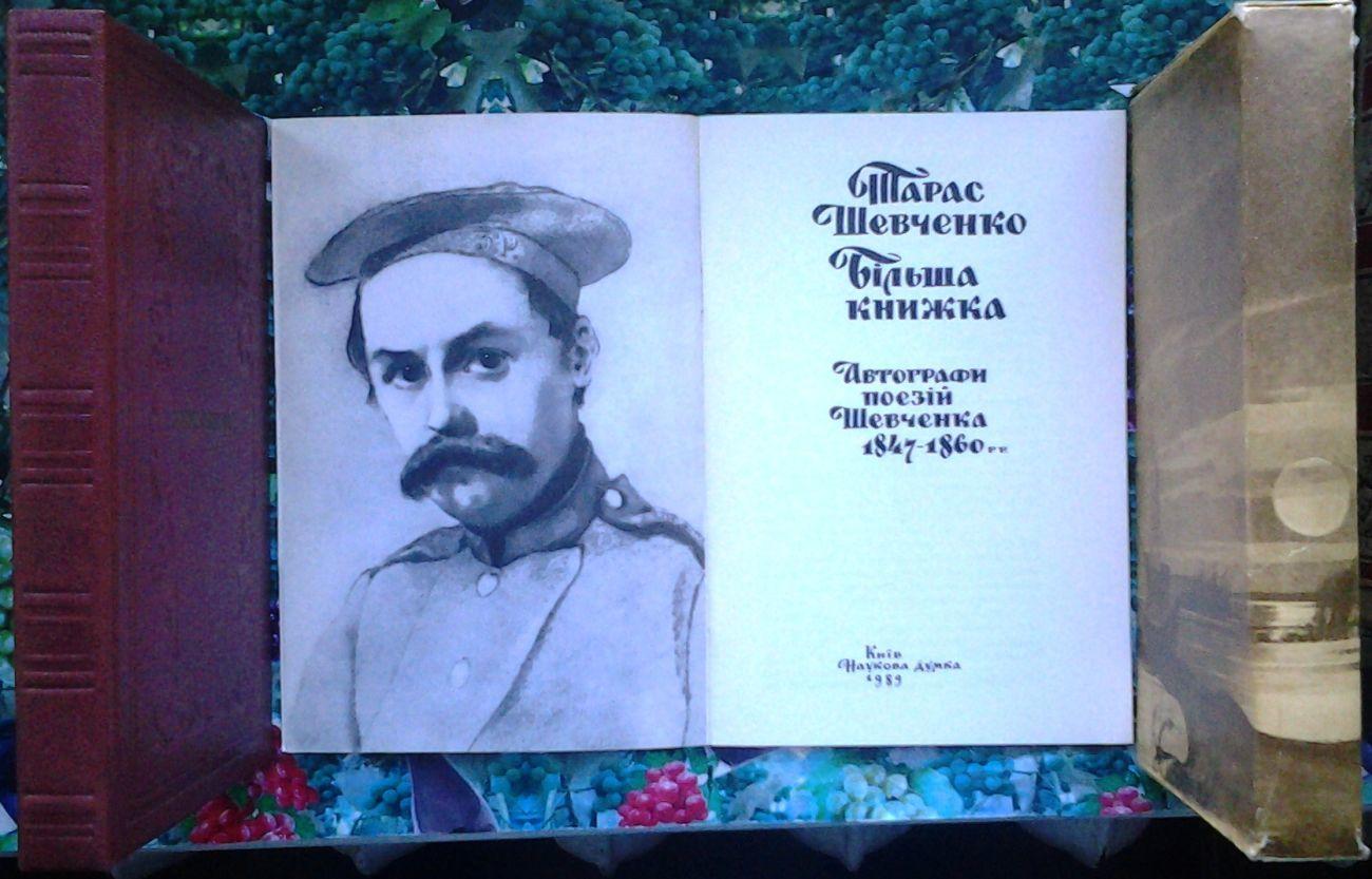 Шевченко Т.  Більша книжка.  Автографи поезій Шевченка 1847-1860 рр.