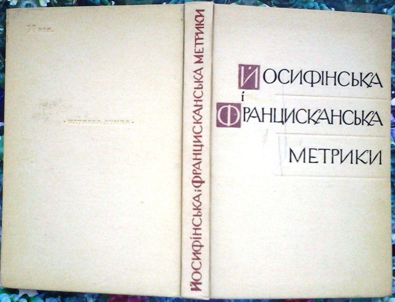 Йосифінська (1785 – 1788) і Францисканська (1819 – 1820) метрики.