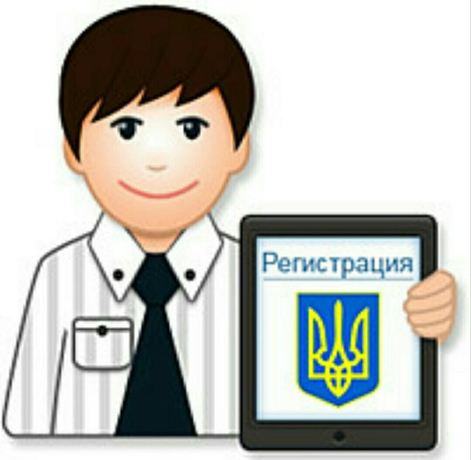 Регистрация ооо павлоград скачать декларацию ндфл 2019