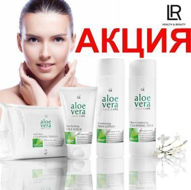 LR Aloe Vera Подарочный набор для очищения кожи лица Алоэ Вера Алое ЛР