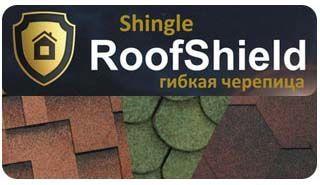 Битумная черепица Roofshield, Kerabit, Акваизол, Технониколь, Katepal