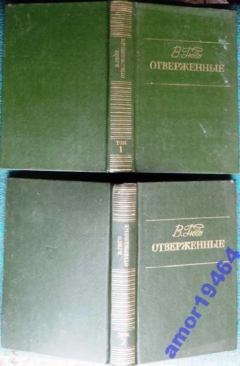 Отверженные (комплект из 2 книг). Виктор Гюго.  ( 30 цв. ил  )