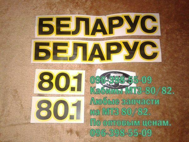 Фото 2 - 82,80 МТЗ наклейки на капот на трактор   На лобовое скло Трактора