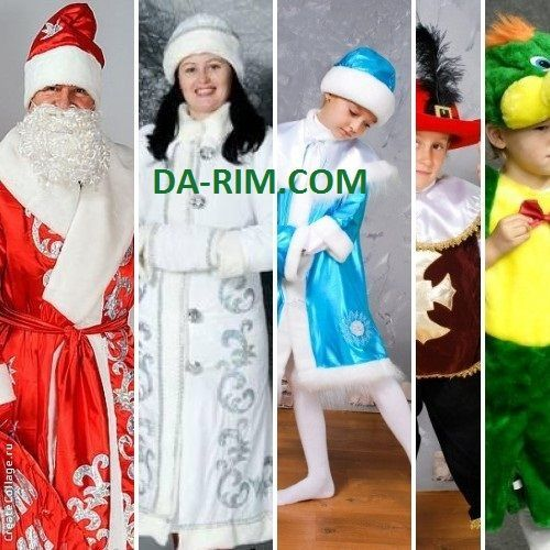 маскарадные,карнавальные костюмы,маски,парики,шляпы,дед мороз,снегурка