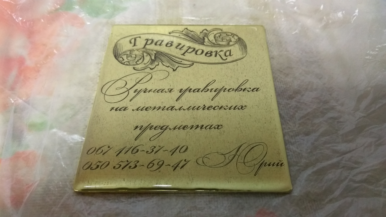 Фото 2 - Гравировка, ручная гравировка  на металле харьков