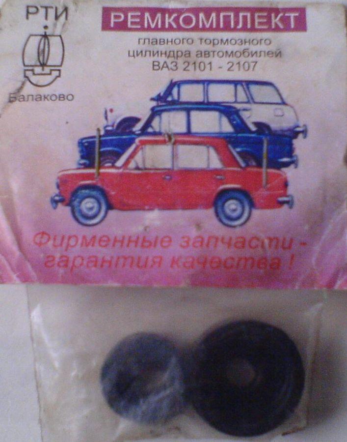 Рем. комплект гл.тормозного цилиндра ВАЗ 2101-2107