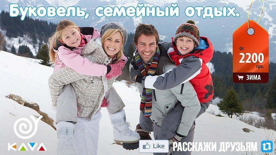 Активная программа на курорте Буковель с гарантией наличия снега!