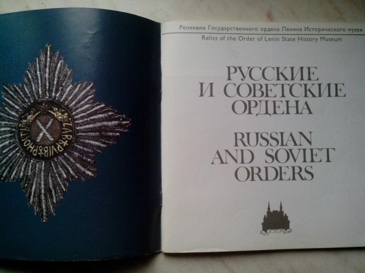"Брошюра ""Русские и советские ордена "" русско- английский текст."